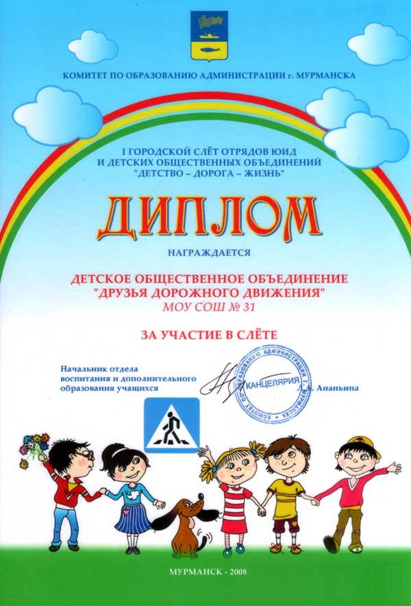 Средняя школа № Новости Увеличить